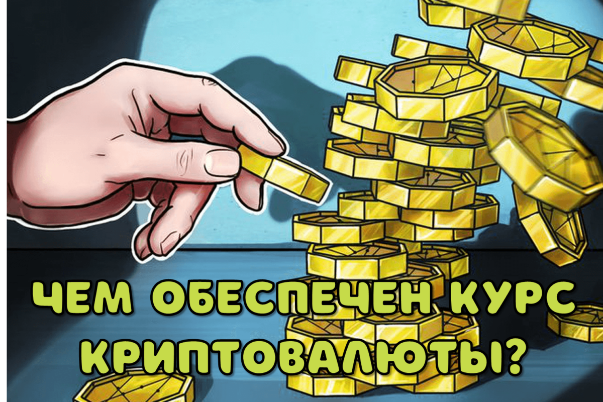 Чем обеспечен биткоин.jpg
