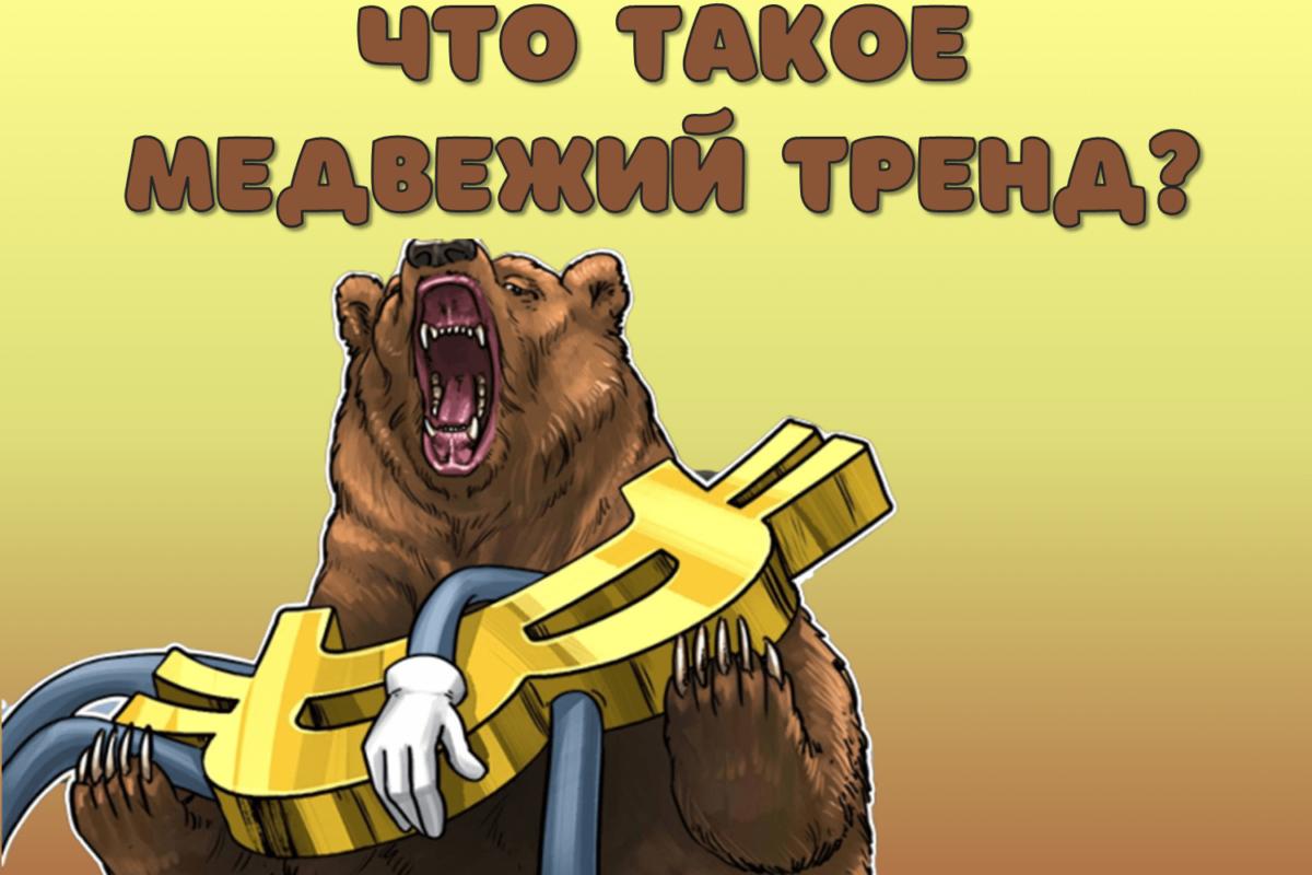 Что такое медвежий тренд