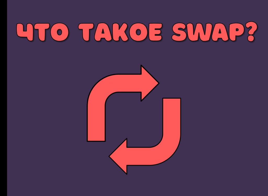 Что такое SWAP простыми словами