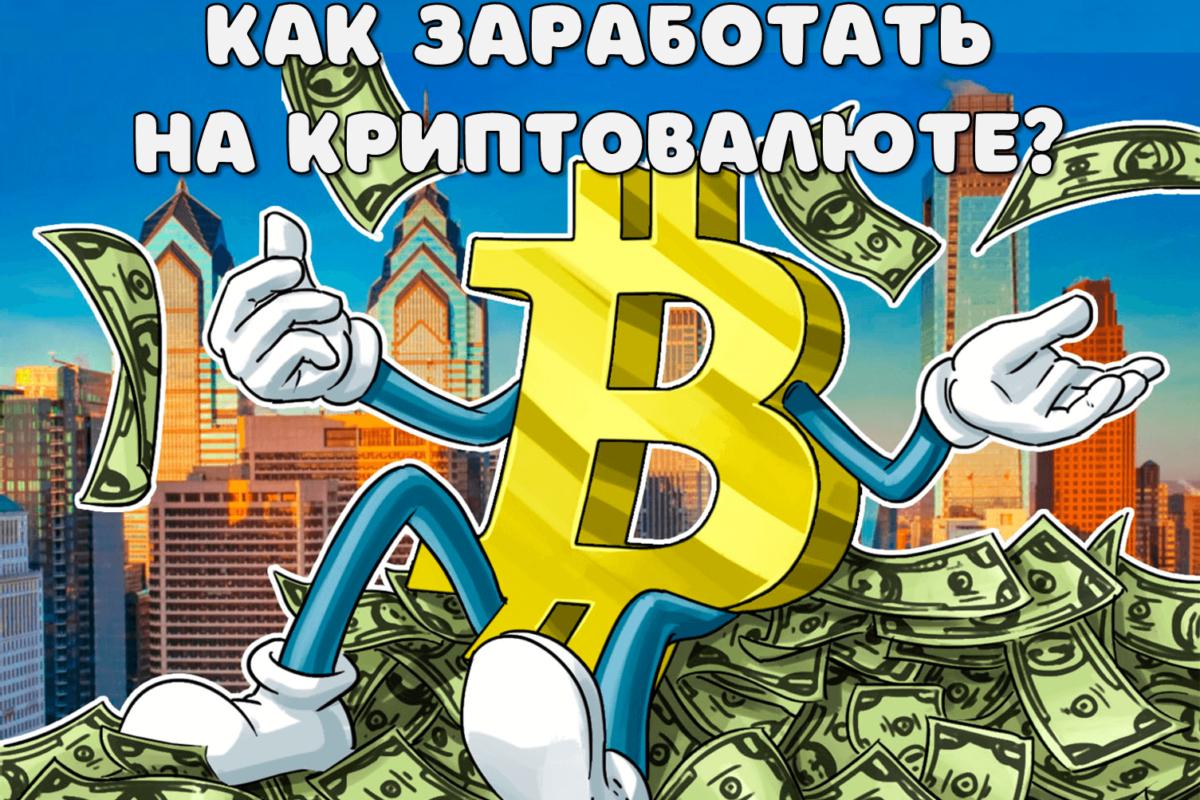 Как заработать на криптовалюте без инвестиций
