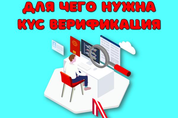 KYC верификация