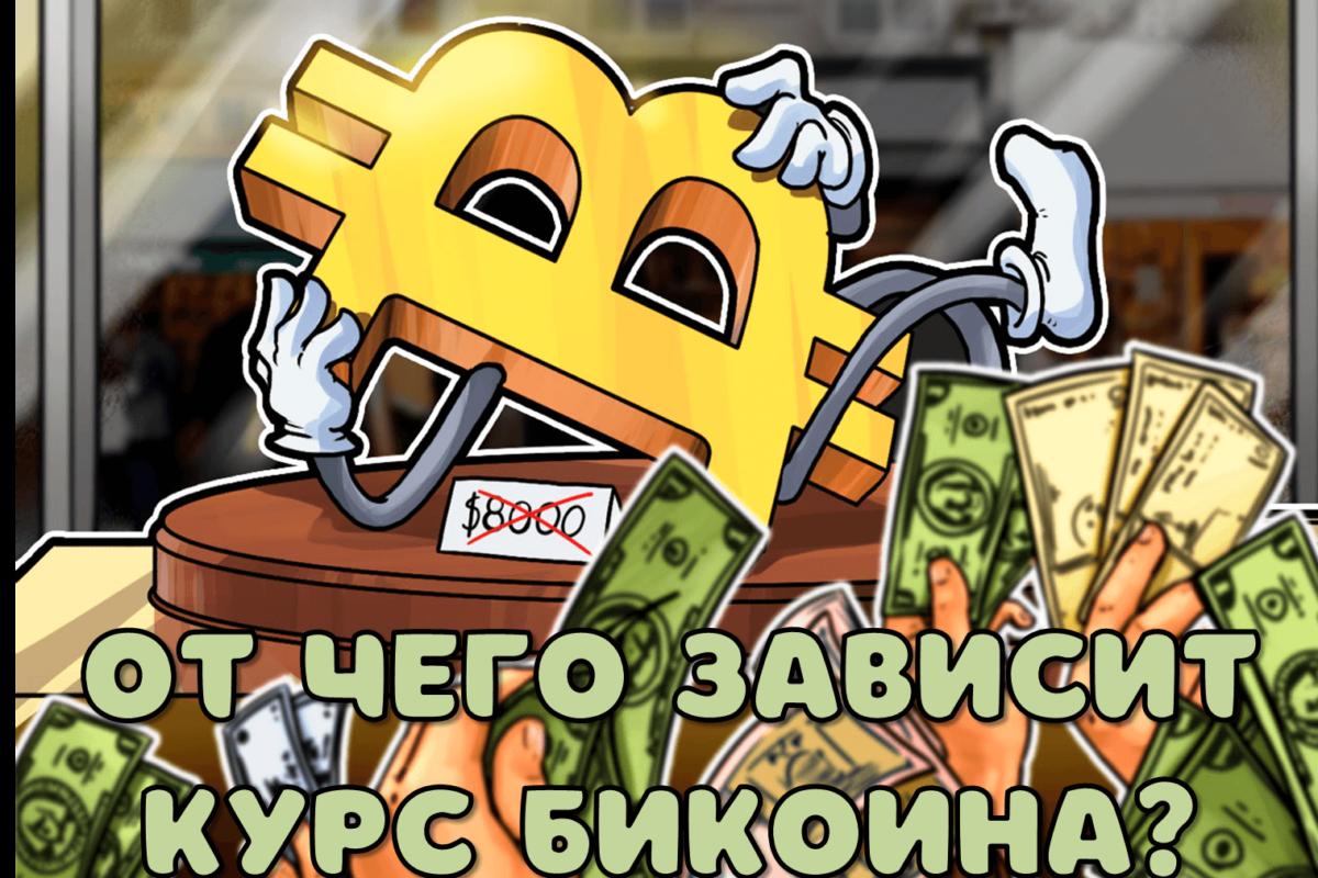 От чего зависит курс биткоин