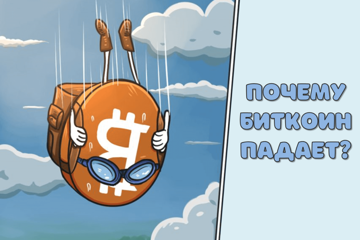 Почему биткоин падает
